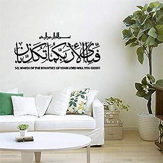 Muslim Wall Stickers Wallpaper Wall Decoration 44x100cm