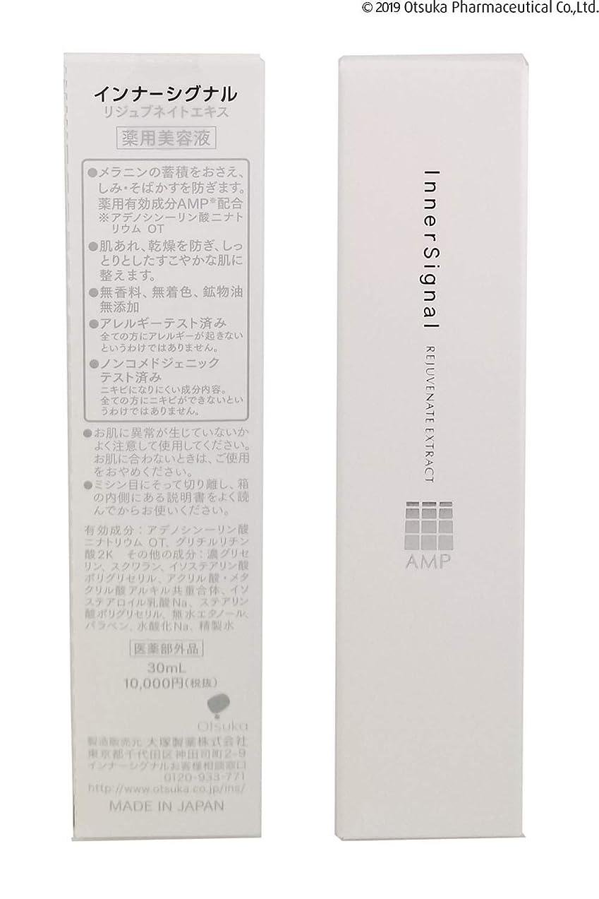 問い合わせ木曜日ライフル大塚製薬 【医薬部外品】 インナーシグナル エキス 30mL (薬用美容液)52981