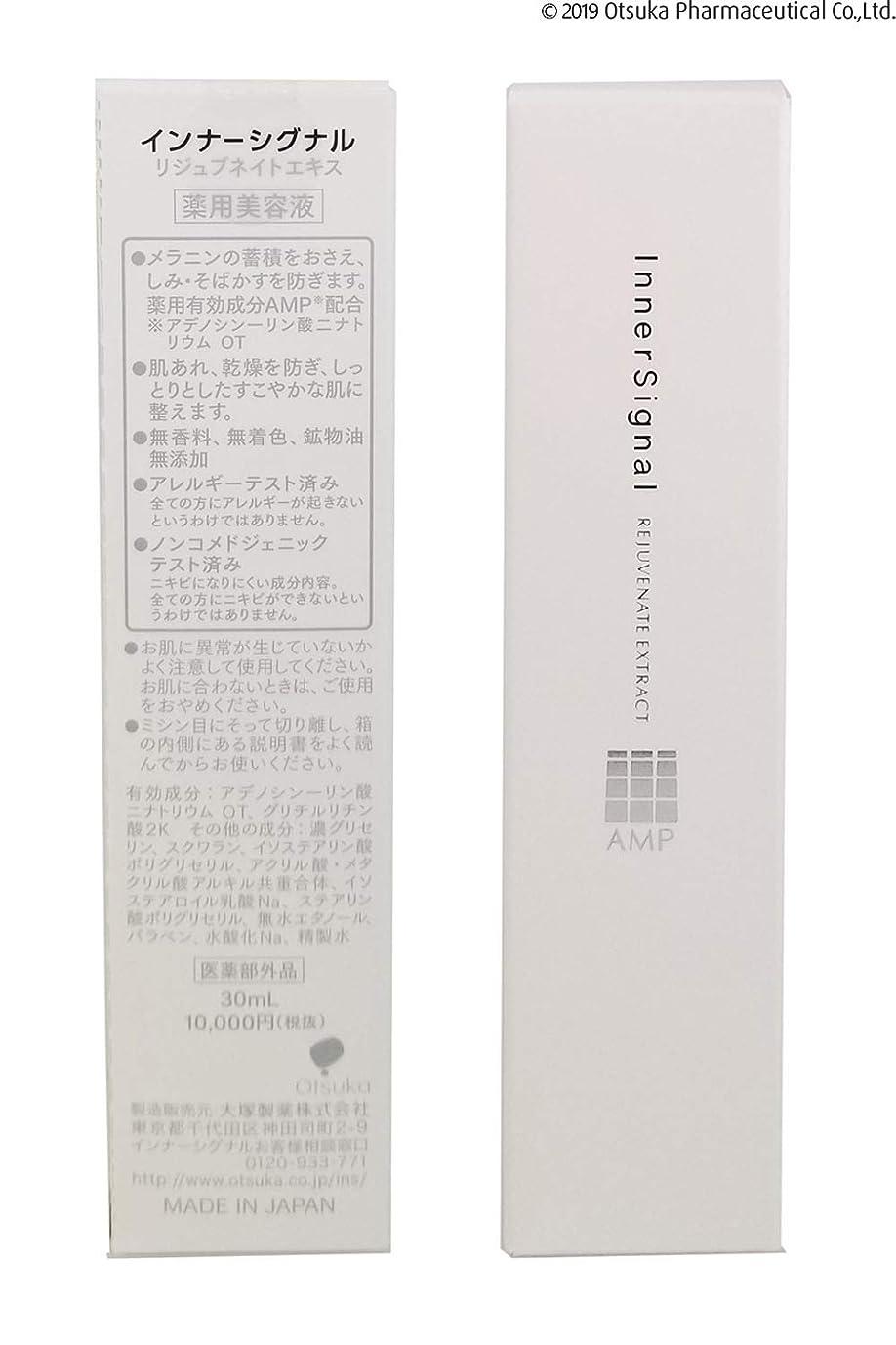 本体報復する素人大塚製薬 【医薬部外品】 インナーシグナル エキス 30mL (薬用美容液)52981