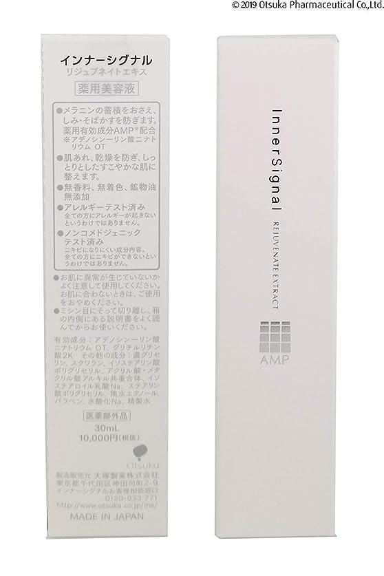 引用誘惑である大塚製薬 【医薬部外品】 インナーシグナル エキス 30mL (薬用美容液)52981