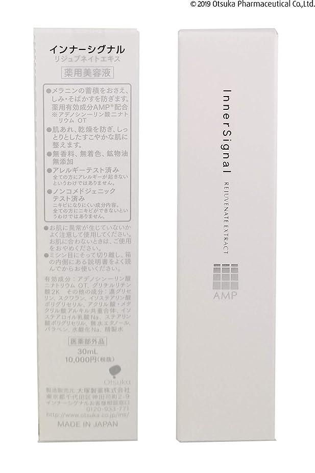 ミッション有料病院大塚製薬 【医薬部外品】 インナーシグナル エキス 30mL (薬用美容液)52981