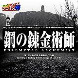 Netsuretsu! Anison Spirits The Best -Cover Music Selection- TV Anime Series ''Fullmetal Alchemist Brotherhood'' Vol.1