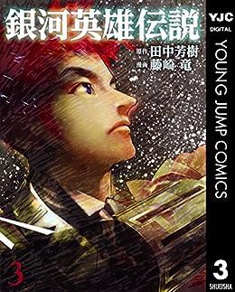 [田中芳樹, 藤崎竜]の銀河英雄伝説 3 (ヤングジャンプコミックスDIGITAL)