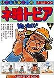 ネ暗トピア(3) (バンブーコミックス 4コマセレクション)