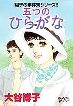 翔子の事件簿シリーズ!! 24 五つのひらがな (A.L.C. DX)