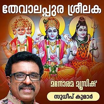 Thevalapura Sreelaka