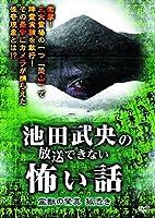池田武央の放送できない怖い話 霊獣の脅威 狐憑き HOX-104 [DVD]