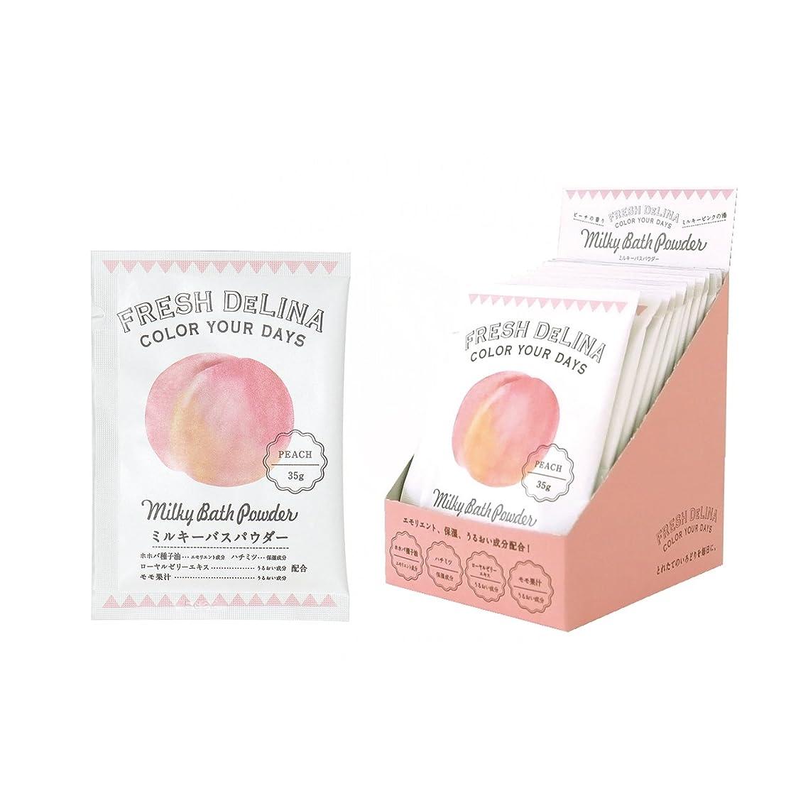 平行ヒップビートフレッシュデリーナ ミルキーバスパウダー 35g (ピーチ) 12個 (白濁タイプ入浴料 日本製 みずみずしい桃の香り)