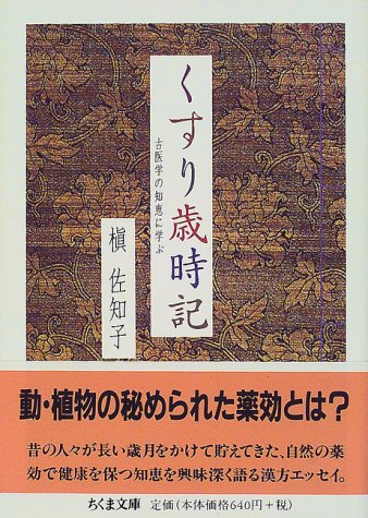 くすり歳時記—古医学の知恵に学ぶ (ちくま文庫) - 槇 佐知子