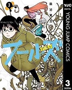 フールズ 3 (ヤングジャンプコミックスDIGITAL)