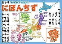 日本地図 お風呂 ポスター A3サイズ (420×297mm)【日本製 防水 知育玩具 A3 ポスター 学習ポスター】