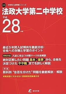 法政大学第二中学校 平成28年度 (中学校別入試問題シリーズ)