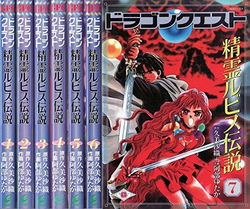 ドラゴンクエスト 精霊ルビス伝説 コミック 1-7巻セット (ガンガンファンタジーコミックス)