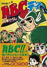 ABCディ〔完全版〕 (マンガショップシリーズ 308)