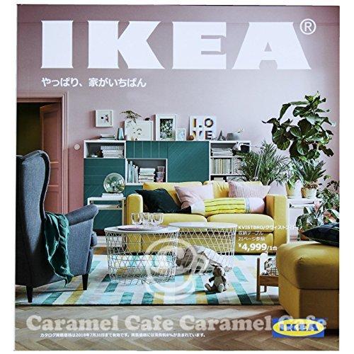 IKEA 2018 カタログ