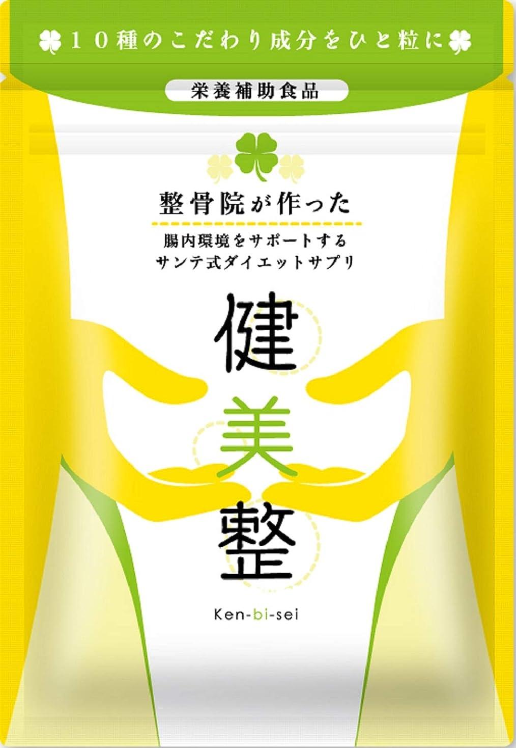マイナス集めるカナダサプリメント ダイエット 酵素 腸内 健美整 人気 腸内環境 60粒1か月分 (1)