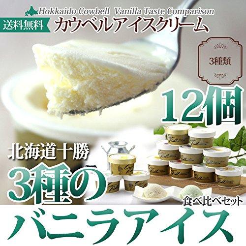 カウベル大樹『新鮮濃厚ミルクカウベルアイスクリームセット』