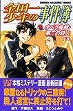 金田一少年の事件簿 オペラ座館・第三の殺人(下) (講談社コミックス)