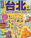 るるぶ台北'20 (るるぶ情報版(海外))