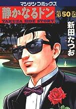 表紙: 静かなるドン50 | 新田 たつお
