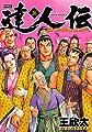 達人伝~9万里を風に乗り~(26) (アクションコミックス)