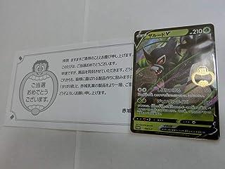 ポケモン カード ザルードV ガリガリ君 当選 プロモ 108SP 当選通知付 ザルード 抽プレ