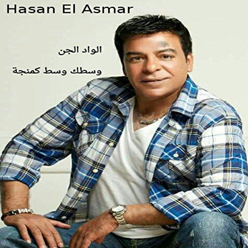 El Wad Algan / Wastk Wast Kamnga