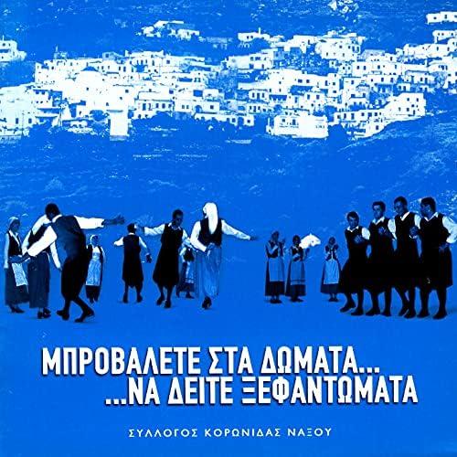 Nikos Hatzopoulos & The Union From Koronida In Naxos