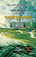Rajache Punaragaman(The Lord of the Rings - Part 3)