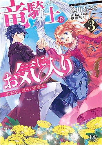 [Novel] 竜騎士のお気に入り 第01-03巻