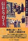 完訳フロイス日本史〈2〉信長とフロイス―織田信長篇(2) (中公文庫)