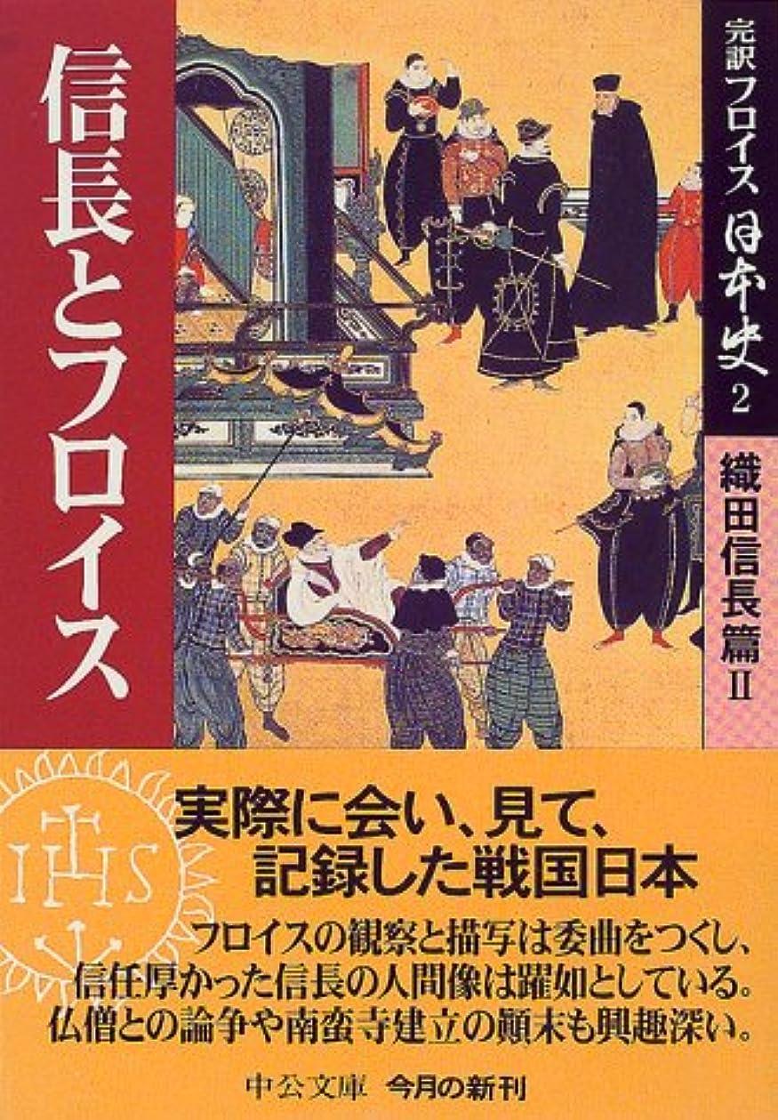 うぬぼれたますますバイアス完訳フロイス日本史〈2〉信長とフロイス―織田信長篇(2) (中公文庫)