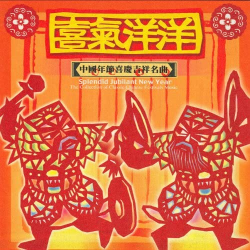 Xiao-Peng Jiang & The Chinese Orchestra of Shanghai Conservatory