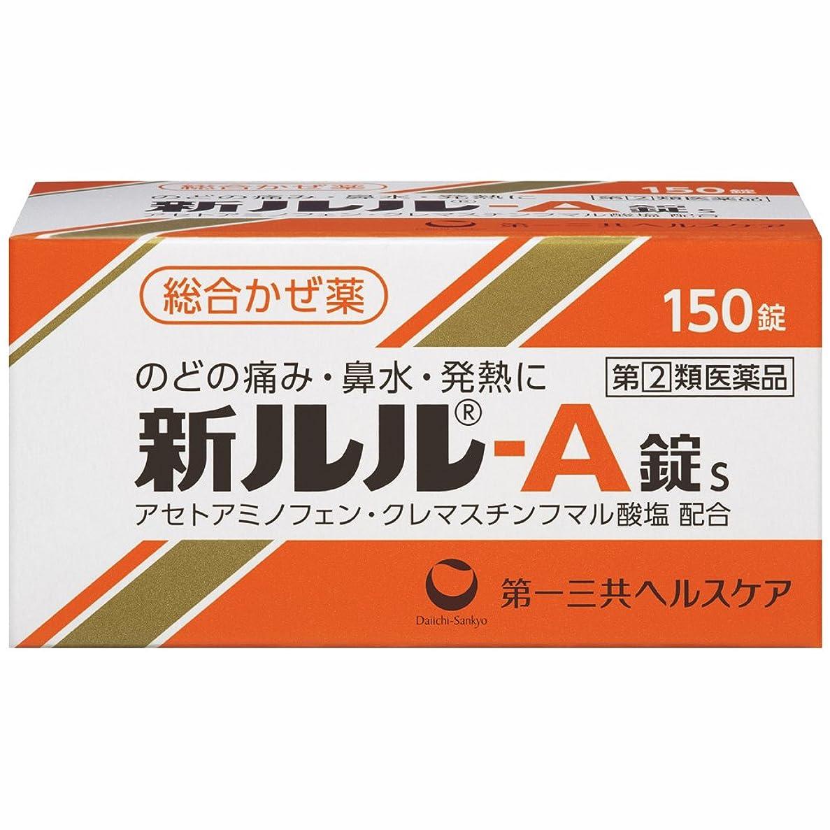 アライメント一致する甘やかす【指定第2類医薬品】新ルル-A錠s 150錠