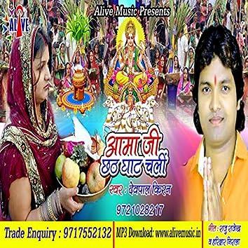 Aama Ji Chhath Ghat Chali