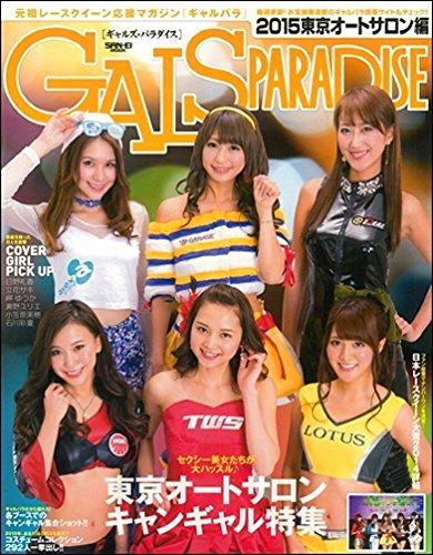 ギャルズ・パラダイス 2015―東京オートサロン編 (SAN-EI MOOK)