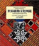 世界織物文化図鑑―生活を彩る素材と民族の知恵