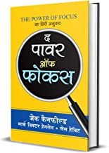 The Power of Focus (Hindi Edition)