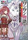 ワンワン物語3 ~金持ちの犬にしてとは言ったが、フェンリルにしろとは言ってねえ!~【電子特別版】 (角川スニーカー文庫)