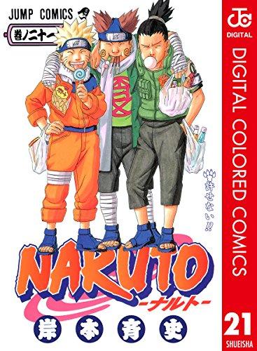 NARUTO―ナルト― カラー版 21 (ジャンプコミックスDIGITAL)