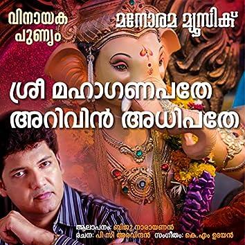 Sree Maha Ganapathe