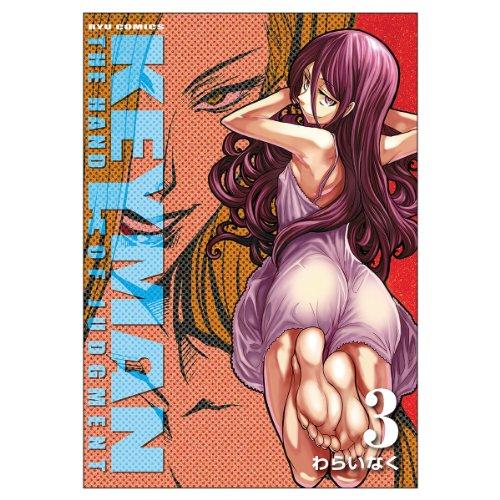 KEYMAN 3 (リュウコミックス)