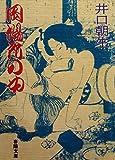 岡場所の女 (1983年) (春陽文庫)