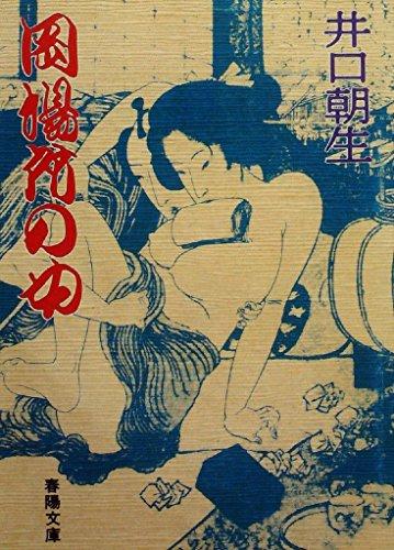 岡場所の女 (1983年) (春陽文庫)の詳細を見る