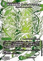 デュエルマスターズ 界王類邪龍目 ザ=デッドブラッキオ ドラリンカード 拡張パック 最強戦略!!ドラリンパック DMEX12 デュエマ 自然文明 クリーチャー