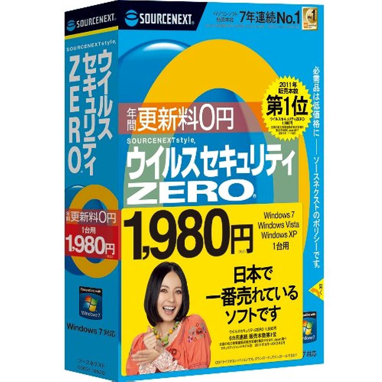 ウイルスセキュリティZERO 1,980円 (CD版)(旧版)