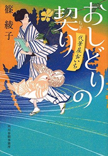 おしどりの契り―代筆屋おいち (時代小説文庫)