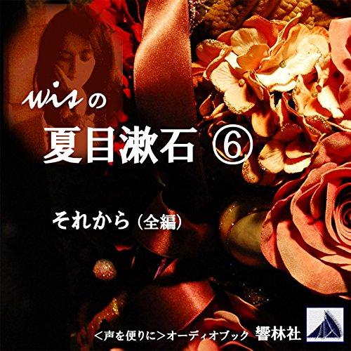 『wisの夏目漱石 (6)「それから(全)」』のカバーアート