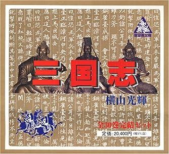 三国志全30巻箱入 (潮漫画文庫)