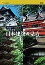 よくわかる日本建築の見方
